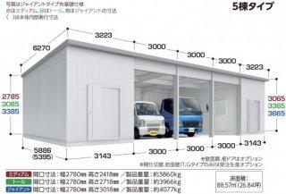 倉庫 イナバ倉庫 SGN−358MU−5 多雪地型 【新潟・長野・富山限定販売】 【お客様組立商品】