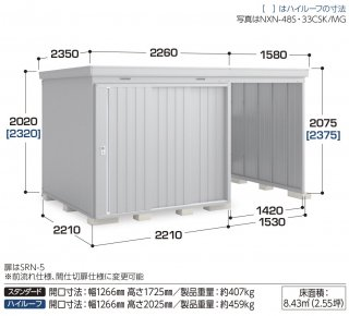 イナバ物置 ネクスタウィズ NXN−33CSK・48S 多雪地型 左側開放スペースタイプ 【北海道限定販売】 【組立付き商品】