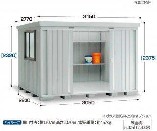 イナバ物置 ネクスタ NXN−80H 多雪地型 【北海道限定販売】 【組立付き商品】