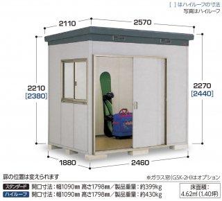 イナバ物置 ナイソー SMK−47H 多雪地型 【北海道限定販売】 【組立付き商品】