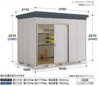 イナバ物置 ナイソー SMK−58H 多雪地型 【北海道限定販売】 【組立付き商品】