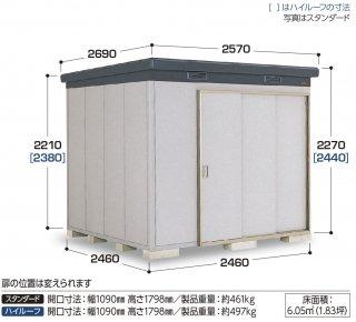 イナバ物置 ナイソー SMK−61H 多雪地型 【北海道限定販売】 【組立付き商品】