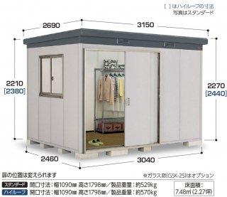 イナバ物置 ナイソー SMK−75H 多雪地型 【北海道限定販売】 【組立付き商品】
