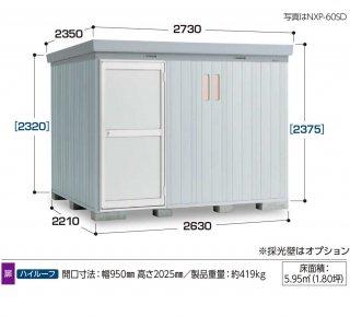 イナバ物置 ネクスタプラス NXP−60HT 多雪地型 扉タイプ 【北海道限定販売】 【組立付き商品】