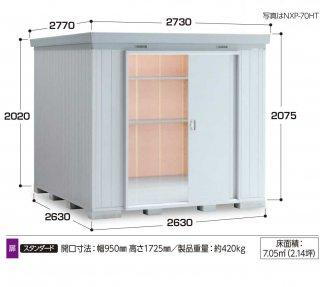 イナバ物置 ネクスタプラス NXP−70ST 多雪地型 扉タイプ 【北海道限定販売】 【組立付き商品】