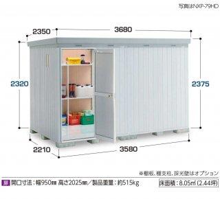 イナバ物置 ネクスタプラス NXP−79HT 多雪地型 扉タイプ 【北海道限定販売】 【組立付き商品】