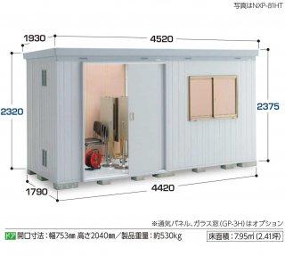 イナバ物置 ネクスタプラス NXP−81HD 多雪地型 ドアタイプ 【北海道限定販売】 【組立付き商品】