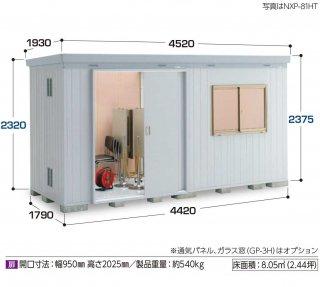 イナバ物置 ネクスタプラス NXP−81HT 多雪地型 扉タイプ 【北海道限定販売】 【組立付き商品】
