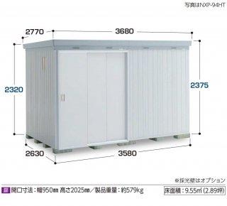 イナバ物置 ネクスタプラス NXP−94HT 多雪地型 扉タイプ 【北海道限定販売】 【組立付き商品】