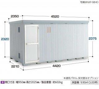 イナバ物置 ネクスタプラス NXP−98HT 多雪地型 扉タイプ 【北海道限定販売】 【組立付き商品】