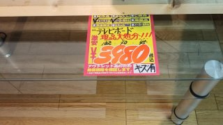 テレビ台  3,980円(税込)