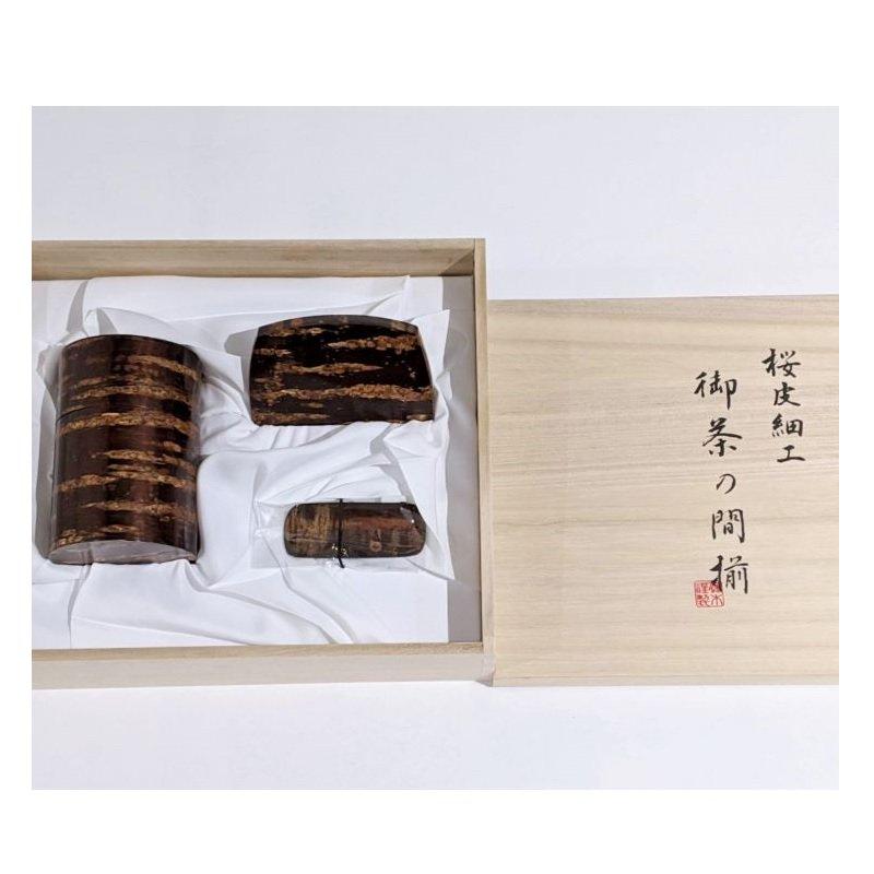 茶の間セット(桐箱入)