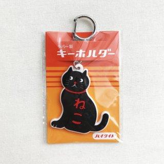 黒ネコのラバーキーホルダー
