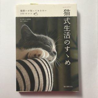 書籍『猫式生活のすゝめ 猫飼いが知っておきたい100のコト』