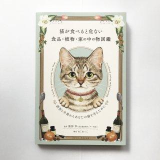 書籍『猫が食べると危ない食品・植物・家の中の物図鑑 誤食と中毒からあなたの猫を守るために』