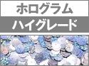 ◆ ホログラム #000<br><br> ・カップ(亀甲)<br> ・フラット(平面)<br><br><br>