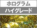 ◆ ホログラム #200<br><br> ・ナベット(舟形)<br><br><br><br>