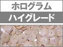 ◆ ホログラム #4000<br>○ パステル<br> ・カップ(亀甲)<br><br><br><br>