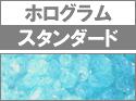 ◆ ホログラム #1200<br>○ クリア<br> ・カップ(亀甲)<br> ・フラット(平面)<br><br><br>