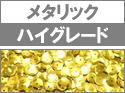 ◆ メタリック #500<br><br> ・カップ(亀甲)<br> ・フラット(平面)<br><br><br>