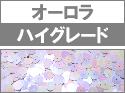 ◆ オーロラ #300<br><br> ・カップ(亀甲)<br> ・フラット(平面)<br><br><br>