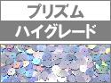 ◆ プリズム #2000<br><br> ・カップ(亀甲)<br> ・フラット(平面)<br><br><br>