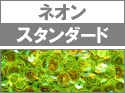◆ ネオン #1800<br>○ クリア<br> ・カップ(亀甲)<br> ・フラット(平面)<br><br><br>