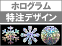 ◆ ホログラム<br>○ 特注デザイン<br><br><br><br>