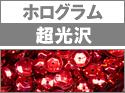 ◆ ホログラム #3000<br>○ スーパーグロス<br> ・カップ(亀甲)<br> ・フラット(平面)<br><br><br>
