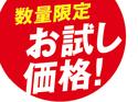 ご奉仕品・サービス品<br>早いもの勝ち!!<br><br><br><br>