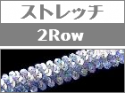 2Row(2列)<br>定番タイプ<br><br><br>