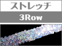3Row(3列)<br>定番タイプ<br><br><br>