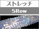 5Row(5列)<br>定番タイプ<br><br><br>