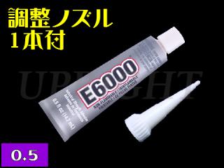 E6000 超強力ボンド(接着剤)◆0.5oz(14.7mL)【調整ノズル セット】