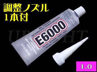 E6000 超強力ボンド(接着剤)◆1oz(29.5mL)【調整ノズル セット】