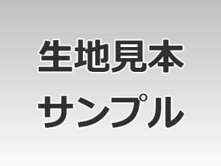 生地見本 サンプル(VP)