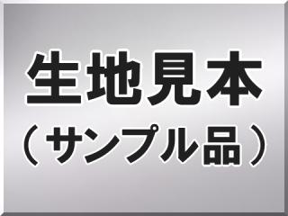 生地見本 サンプル(PGM)