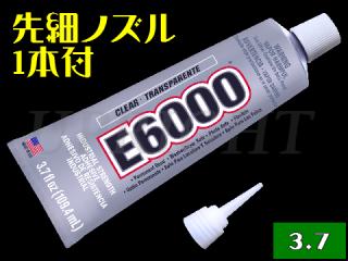 E6000 超強力ボンド(接着剤)◆3.7oz(109.4mL)【先細ノズル セット】