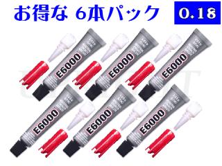 E6000 超強力ボンド(接着剤)◆0.18oz(5.3mL)【ノズル セット】《6本パック》<img class='new_mark_img2' src='https://img.shop-pro.jp/img/new/icons26.gif' style='border:none;display:inline;margin:0px;padding:0px;width:auto;' />