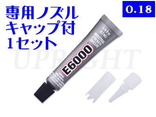 E6000 超強力ボンド(接着剤)◆0.18oz(5.3mL)【ノズル セット】
