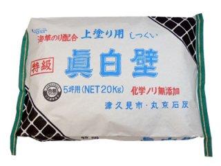 特級眞白壁(ましろかべ) 20kg 海藻のり配合 (丸京石灰)