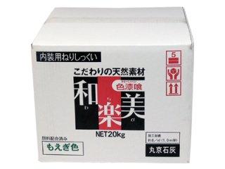 和楽美(わらび)練り済み漆喰 内装用ねりしっくい 20kg 全原料天然素材 (丸京石灰)