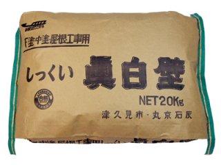 屋根用眞白壁 20kg(丸京石灰)
