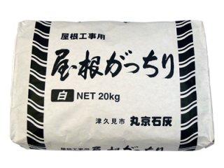 屋根がっちり 白 20kg(丸京石灰)