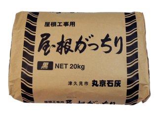 屋根がっちり 黒 20kg(丸京石灰)