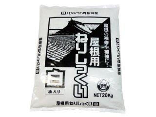屋根用ねりしっくい 白 20kg 油入り(丸京石灰)