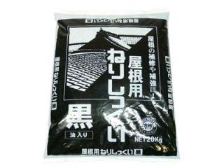 屋根用ねりしっくい 黒 20kg 油入り(丸京石灰)