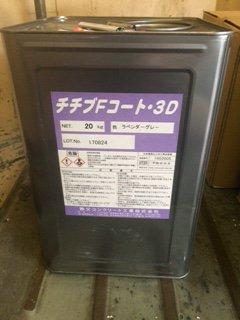 チチブファンデーションコート・3D 20kg/缶 (秩父コンクリート工業)