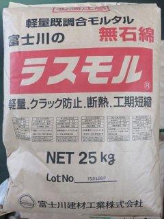 ラスモル茶 25kg 木造住宅用軽量既調合モルタル (富士川建材工業)