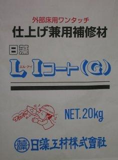 LIコート(G) 20kg 床用ワンタッチ仕上げ兼用補修材(日藻工材)